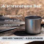 Алюминиевое литье под давлением от производителя Москва
