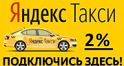Подключение к Яндекс Такси Челябинск