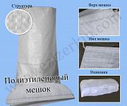 Полиэтиленовый мешок. Москва