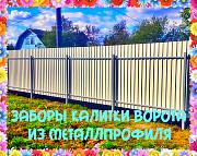 Забор Ямное Воронеж и установка заборов в Ямном и в Воронежской бласти Воронеж