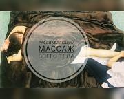 Расслабляющий медицинский массаж всего тела по самой низкой цене в городе. Красноярск