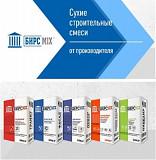 Строительные смеси БИРСС доставка из г.Москва