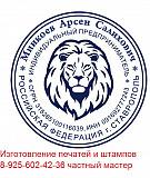 Восстановить печать по оттиску, сделать копию штампа частный мастер Москва