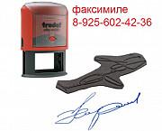Заказать изготовление штампа у частного мастера Москва