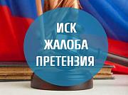 Составление и подача грамотного искового заявления Москва