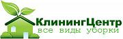 КлинингЦентр - Уборка квартир, уборка домов, офисов, Химчистка мебели Серпухов
