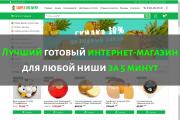 Предлагаю Готовый интернет магазин для любой ниши с установкой под ключ на Ваш хостинг за 5 минут Москва