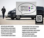 Перевозки Донецк Москва. Автобус Донецк Москва. Попутчики Донецк Москва Москва