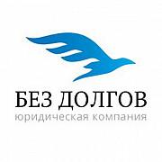 Банкротство физических лиц Брянск