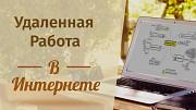 Менеджер интернет- проекта Ростов-на-Дону