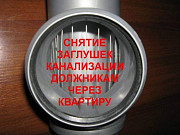 Снять заглушку с канализации, Демонтаж заглушек Санкт-Петербург