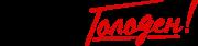 Сухарики, гренки, орешки оптом и в розницу от ТМ «СтатусГолоден» Самара