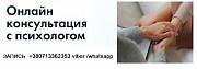 Психолог онлайн круглосуточно Юлия Гущина Москва