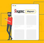 Настройка и подключение Яндекс Маркет Под ключ Тула