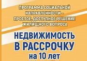 Предлагаю выгодную программу приобретения недвижимости Бердск