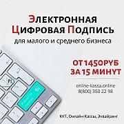"""Контрольно-кассовая техника и ЭЦП по """"вкусной"""" цене Шлиссельбург"""