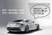 Москва Донецк Долгопрудный Макеевка Харцызск пассажирские перевозки Москва