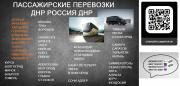 Перевозки Москва Донецк Жуковский Макеевка Горловка Жуковский