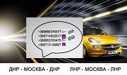 Заказать Донецк Королев Макеевка Харцызск пассажирские перевозки Королев