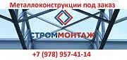 Металлоконструкции на заказ. Симферополь