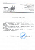 Проверка и организация безопасности Краснодар