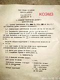 Реле уровня РУ-3СМ-М1 (одноконтактное) Москва