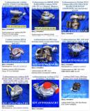 Турбины турбокомпрессоры для китайских грузовиков и двигателей! Самара