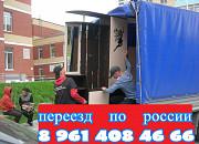 Переезд на новое место жительства Москва
