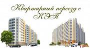 Газель и грузчики для квартирного переезда в Казани Казань