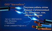 Купим кабельно-проводниковую продукцию. Челябинск