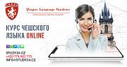 Скидка! Курс чешского языка для начинающих Москва