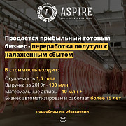 Крупное мясное высокодохое производство, окупаемость 1.5 года Краснодар