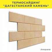 """Фасадные Панели """"Дагестанский камень"""" Лабинск"""