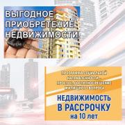 Помощь в приобретении жилья Бердск