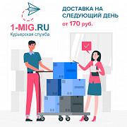Курьерская служба «Один Миг» занимается логистикой для интернет-магазинов и юридических лиц. Москва