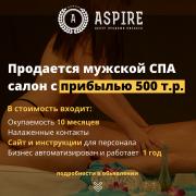 Продаётся готовый бизнес - Массажный спа-салон окупаемость 12 мес. Краснодар