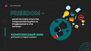Комплексное SMM продвижение в Freedom Москва