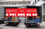 Грузоперевозки и переезды на газели Ростов-на-Дону