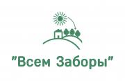 Компания «Всем Заборы» Санкт-Петербург