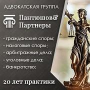 Полный спектр юридических услуг на высоком уровне. Пантюшов и Партнеры Москва