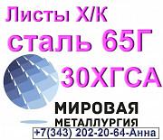 Листы холоднокатаные сталь 65Г и 30ХГСА доставка из г.Екатеринбург