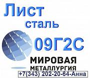 Лист сталь 09Г2С низколегированная доставка из г.Екатеринбург