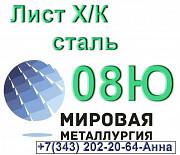 Лист сталь 08Ю холоднокатаный доставка из г.Екатеринбург