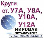 Круг инструментальной углеродистой стали У8А, ст.У10А, ст.У7А, ст.У12А доставка из г.Екатеринбург