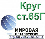 Круг стальной сталь 65Г доставка из г.Екатеринбург