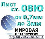 Лист сталь 08Ю толщиной от 0, 7мм до 3, 0мм доставка из г.Екатеринбург