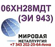 Круг сталь 06ХН28МДТ диаметром от 8 мм до 660 мм доставка из г.Екатеринбург