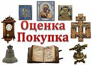 Оценка Антиквариата Нижний Новгород