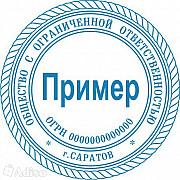 Заказать печать у частного мастера конфиденциально Москва