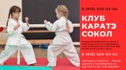 Каратэ для детей Ростов Западный Олимпия Ростов-на-Дону
